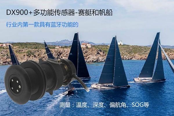 新产品推荐:DX900+多功能海洋传感器,应用于赛艇和帆船