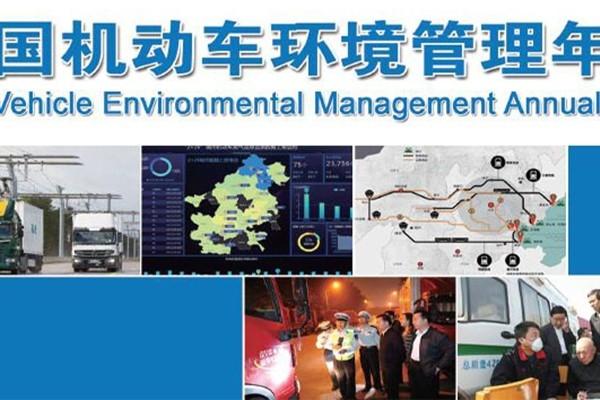 生态环境部发布《中国机动车环境管理年报(2018)》