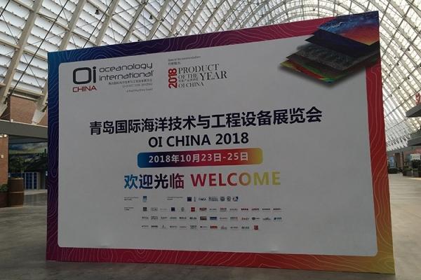 拜能仪器参加第六届Oi China国际海洋技术与工程设备展览会