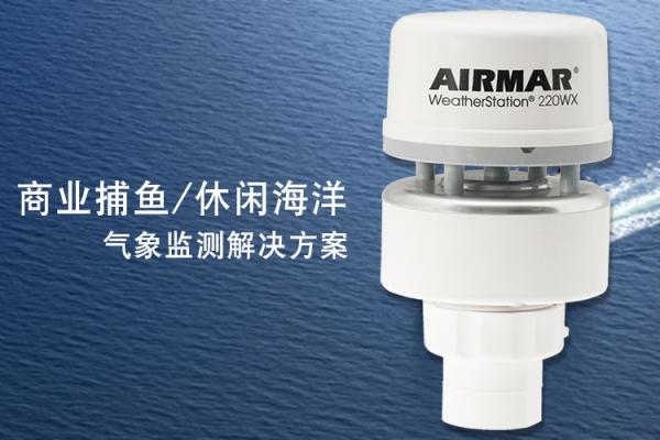 AirMar商业捕鱼/休闲海洋船载气象解决方案
