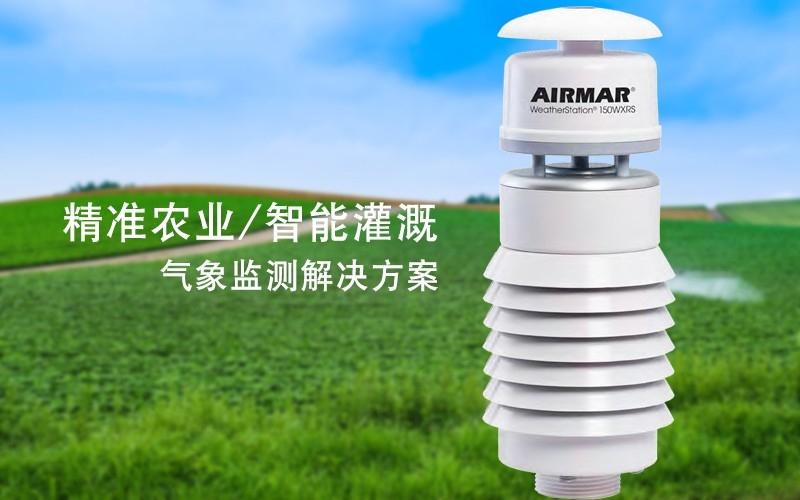 AirMar精準農業/智能灌溉氣象監測解決方案