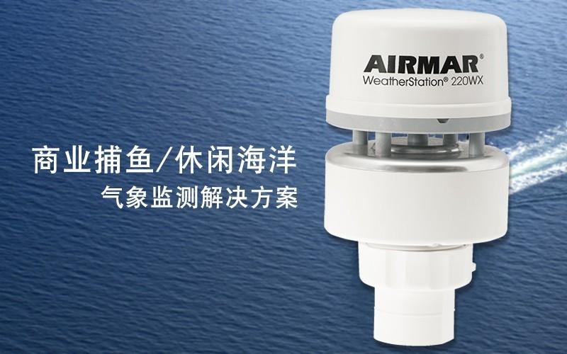 AirMar商業捕魚/休閑海洋船載氣象解決方案